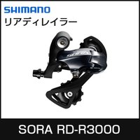 モデルナンバー:RD-R3000-SS シリーズ:SORA スピード:9スピード 対応最大(ロー/ト...