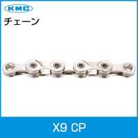 9sチェーン。 X型シェイプのリンクプレートにより高い耐久性とスムーズなギアチェンジを高次元で両立。...