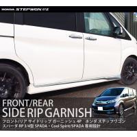 【適合車種】 ・ホンダ ステップワゴン DBA-RP3/4型 スパーダ専用 (SPADA・Cool ...
