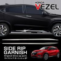 【適合車種】 ・車種名:ホンダ ヴェゼル RSシリーズ専用 ・対応グレード:HYBRID RS・Ho...