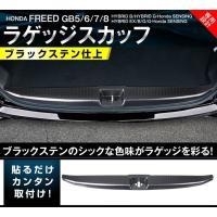 【適合車種】 フリード GB5/6/7/8  HYBRID B HYBRID G・Honda SEN...