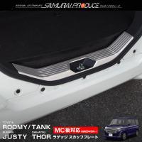【対応車種】 ■車種名:トヨタ ルーミー タンク TOYOTA/TANK 900系/910系 ■対応...