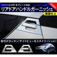 【対応車種】 ・車種名:トヨタ C-HR G S G-T S-T  【商品内容】 ・セット内容:商品...