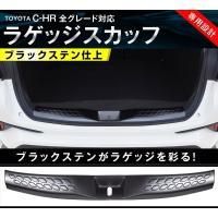 【対応車種】 ・車種名:トヨタ C-HR G S G-T S-T 全グレード対応  【商品内容】 ・...