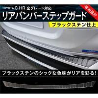 【対応車種】 ・車種名:トヨタ C-HR G S G-T S-T  【商品内容】 ・セット内容:ステ...