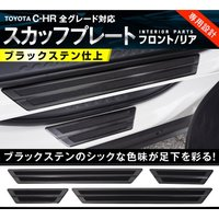【対応車種】 ・車種名:トヨタ C-HR G S G-T S-T  【商品内容】 ・セット内容:スカ...