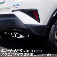 【対応車種】 ・車種名:トヨタ C-HR G/S/G-T/S-T  【商品内容】 ・セット内容:マフ...