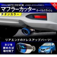 【対応車種】 ・車種名:日産 ノート E12 後期 (H28年11月〜)   e-POWER メダリ...