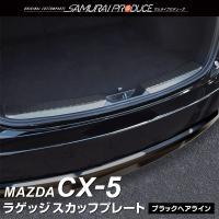 【適合車種】 ・マツダ CX5 KF系(2017年1月-)  20S 20S PROACTIVE  ...