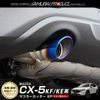 【適合車種】 マツダ CX5 KF系(2017年1月〜)  20S 20S PROACTIVE 25...