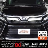 【対応車種】 ・車種名: トヨタ ヴォクシー 80系 後期 (2017年7月〜)  HYBRID Z...
