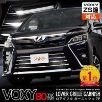【対応車種】 ・車種名:トヨタ ヴォクシー 80系 後期 (2017年7月〜)  HYBRID ZS...