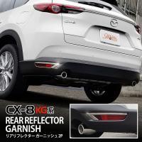 CX8 カスタム CX-8 マツダ パーツ KG 新型 リアリフレクターガーニッシュ タイプ2 非リアフォグランプ付車
