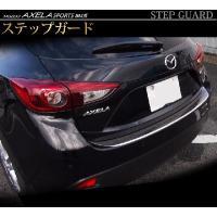 【適合車種】 マツダ アクセラ スポーツ (2013年〜) (アクセラスポーツ15C/15S/20S...