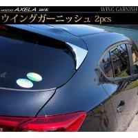 【適合車種】 ・マツダ アクセラ (2013年〜)※ハッチバックタイプのみ適合 (アクセラスポーツ1...