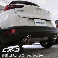 【適合車種】 ・マツダ CX-3 (2015年〜) (XD/XDTouring/XDTouringL...