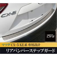 【適合車種】 ・マツダ cx-5 ※2015年1月マイナーチェンジ前後対応  【材質】 ・ステンレス...