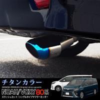 【対応車種】 ・車種名:トヨタ ノア ヴォクシー 80系  ・対応グレード: ZWR80G/ZRR8...