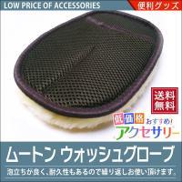 ■商品説明 手にはめて使用するグローブタイプの洗車スポンジです。 羊毛100%なので通常の洗車スポン...