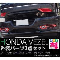 【適合車種】 ・ヴェゼル ハイブリッド(X/X・Lパッケージ/Z) ガソリン車(G/X/S) ※標準...