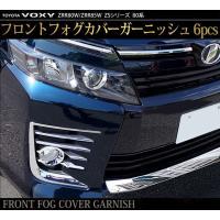 【対応車種】 ・車種名:トヨタ ヴォクシー 80系  ・対応グレード:ZSグレード ZRR80W/Z...