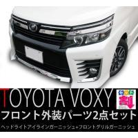 【対応車種】 ・車種名:トヨタ ヴォクシー 80系  ・対応グレード:V/X/ZS/Cパッケージ Z...