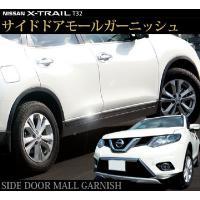 【適合車種】 ・車種名:日産 エクストレイル ・型式:T32 ・年式:H25.12〜  【商品内容】...
