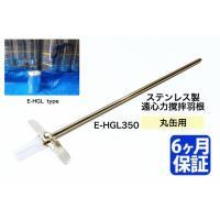 仕様: 材質/ステンレス  SUS304 羽根径/100mm(最大値/回転時) 羽根径/20mm(最...