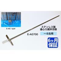 仕様: 材質/ステンレス SUS304 羽根径/120mm(最大値/回転時) 羽根径/22mm(最小...