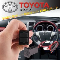 USB 充電 2ポート スイッチ ホールカバー トヨタ用 A型 アクア アルファード カーローラ等に...