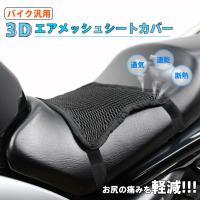 汎用バイクシートカバー クッション バイク3Dエアメッシュシートカバー 2層滑り止め 2層アンチスリップ 取付簡単 スクーター用 バイク用 ブラック W320*L295  L