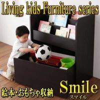 おもちゃ 収納 おもちゃ箱 おしゃれラック【SMILE】スマイル ◆表紙が見えて自分で選べる 楽しい...