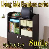 ランドセルの置ける本棚収納ラック【SMILE】スマイル ◆自分で準備できる、ランドセル子供収納ラック...