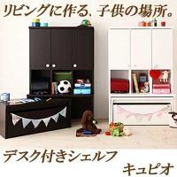 おもちゃ 収納 シェルフ キュピオ【シェルフ + デスク + おもちゃ箱】 ◆あそんで、まなんで、お...