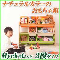 おもちゃ 収納 ミュケ3段は、お片づけが身につく!ナチュラルカラーのおもちゃ収納箱です。どんどん増え...