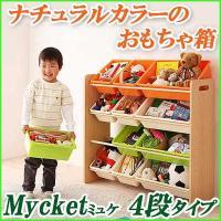 おもちゃ 収納 ミュケ4段は、お片づけが身につく!ナチュラルカラーのおもちゃ収納です。どんどん増える...