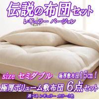 布団セットセミダブル フロアレギュラータイプ布団6点セットのポイントは、何といっても厚さ約15cmの...