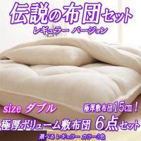 布団セットダブル 6点セット フロアレギュラータイプのポイントは、何といっても厚さ約15cmの敷布団...