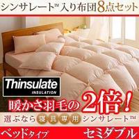 布団セット セミダブル ベッドタイプ シンサレートは、羽毛派も満足の保温力とボリューム!羽毛布団の2...