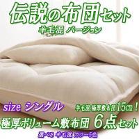 布団セット シングル 6点セット フロア羊毛混のポイントは、何といっても厚さ約15cmの敷布団。畳や...