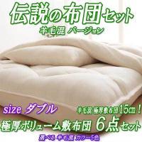 布団セットダブル フロア羊毛混6点セットのポイントは、何といっても厚さ約15cmの敷布団。畳やフロー...