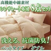 布団セット ダブル 洗えるシンサレート ベッド用8点セットは、羽毛の2倍の保温力を持つシンサレート素...