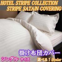 掛け布団カバー シングル ホテルスタイル「送料無料」は、寝室の雰囲気をグッと引き立てるおしゃれで高級...