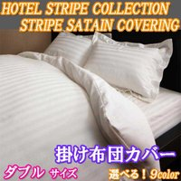 掛け布団カバー ダブル ホテルスタイル「送料無料」は、寝室の雰囲気をグッと引き立てるおしゃれで高級感...