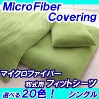 敷き布団カバー シングル 和式用フィットシーツ マイクロファイバーは、底冷えを防いで暖か。来客用にも...