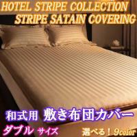 敷き布団カバー ダブル ホテルスタイル「送料無料」は、寝室の雰囲気をグッと引き立てる高級感のあるスト...