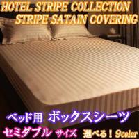 ボックスシーツ セミダブル ホテルスタイル「送料無料」は、寝室の雰囲気をグッと引き立てる高級感のある...