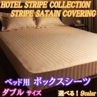 ボックスシーツ ダブル ベッドシーツ ホテルスタイル「送料無料」は、寝室の雰囲気をグッと引き立てる高...