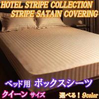 ボックスシーツ クイーン ホテルスタイル「送料無料」は、寝室の雰囲気をグッと引き立てる高級感のあるス...