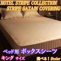 ボックスシーツ キング ホテルスタイル「送料無料」は、寝室の雰囲気をグッと引き立てる高級感のあるスト...